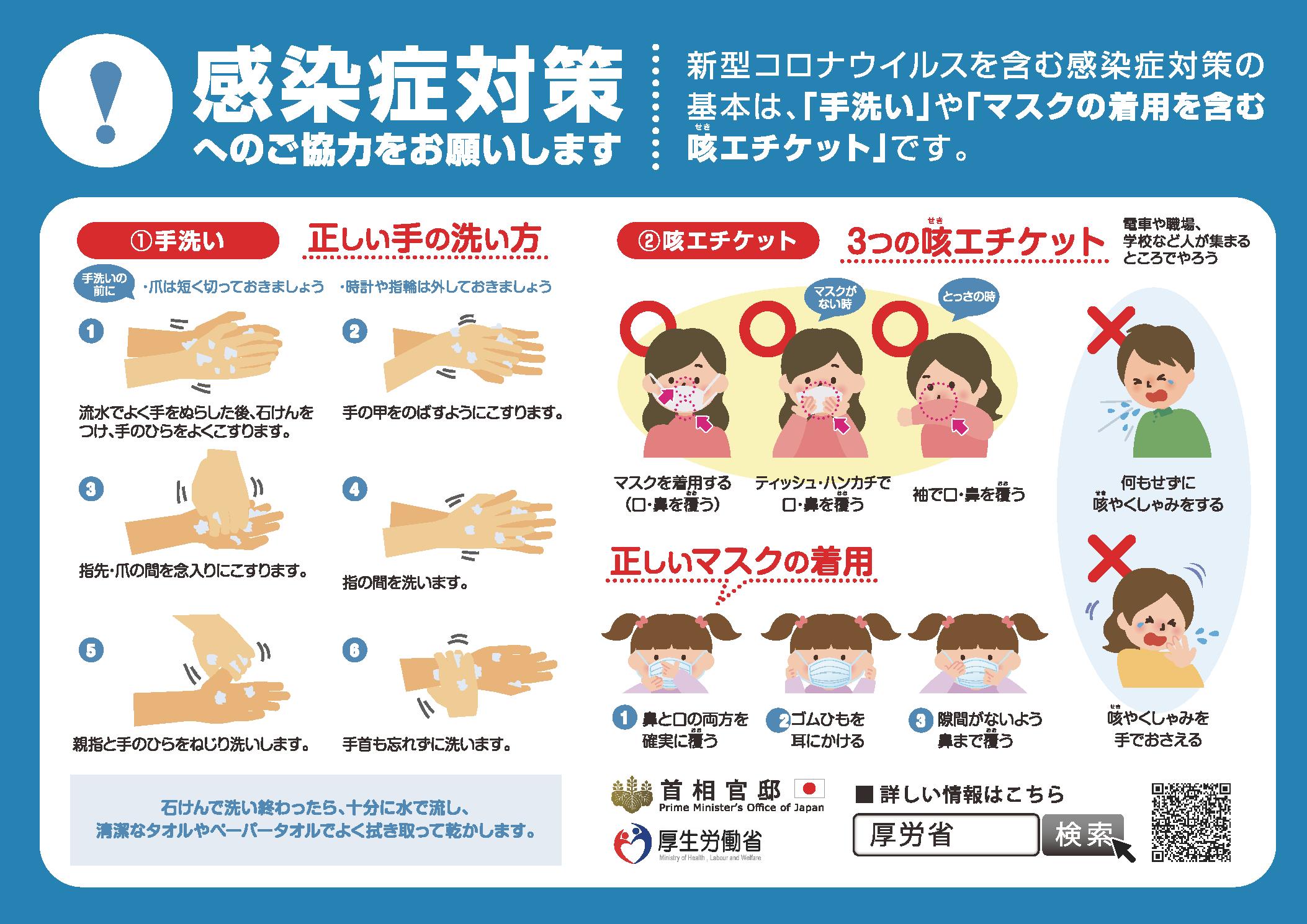 新型 感染 症 都 東京 ウイルス コロナ 若者向け新型コロナウイルス感染症に関するメッセージ(3月26日)|東京都