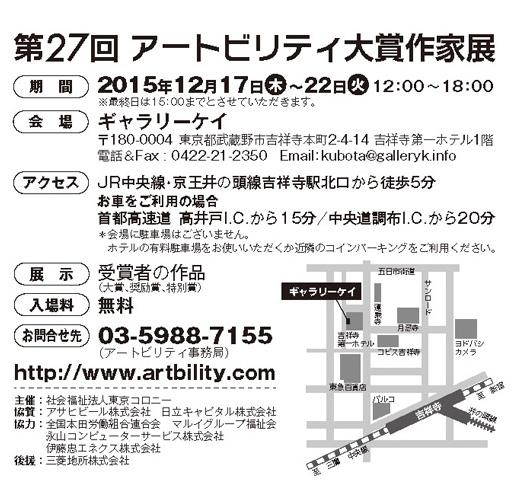 第27回アートビリティ大賞作家展のご案内地図