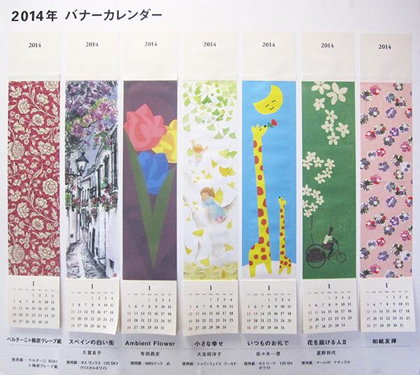 バナーカレンダー_2014