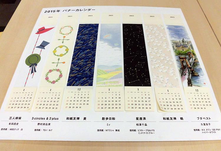 バナーカレンダー_201502