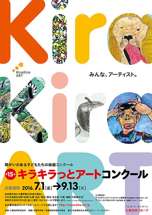 第15回キラキラ案内ポスター-ブログ用