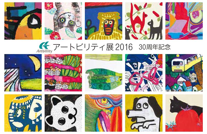 アートビリティ展2016 30周年記念