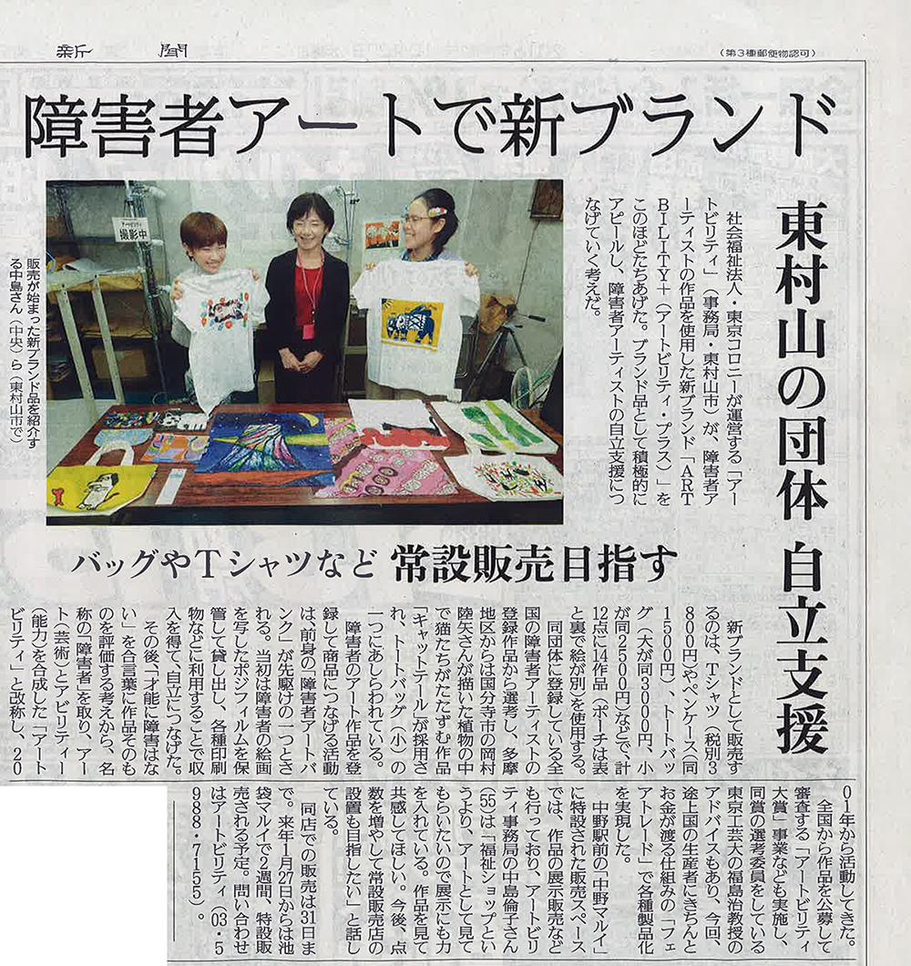 読売新聞 東京多摩版