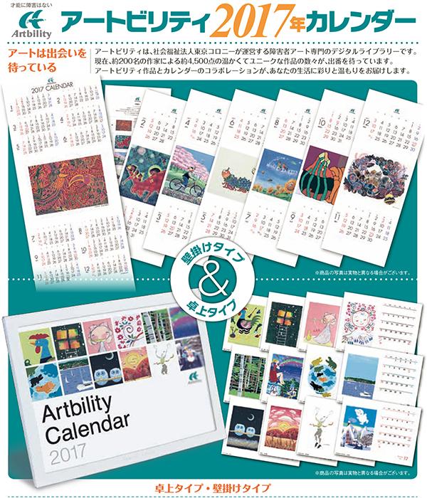 アートビリティカレンダー2017