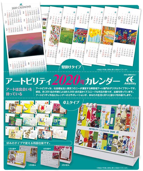 アートビリティカレンダー2020