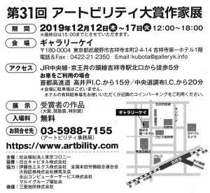 第31回アートビリティ大賞作家展_地図