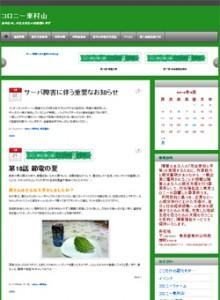コロニー東村山ブログ