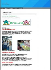 コロニー中野ブログ
