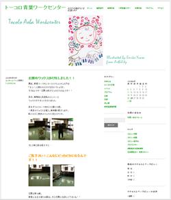 青葉ワークセンターブログ