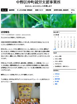 中野区仲町就労支援事業所ブログ