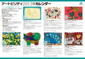 アートビリティカレンダー2013