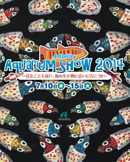 artbility_aquarium1