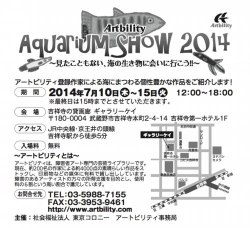 artbility_aquarium2
