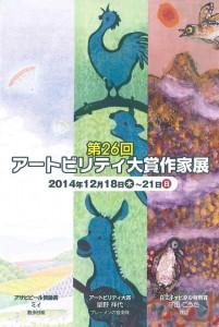 第26回アートビリティ大賞作家展