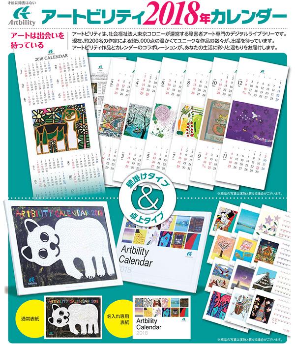 『アートビリティカレンダー』2018年版