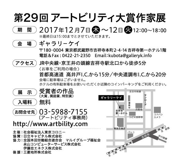 吉祥寺 貸画廊 ギャラリーケイの地図