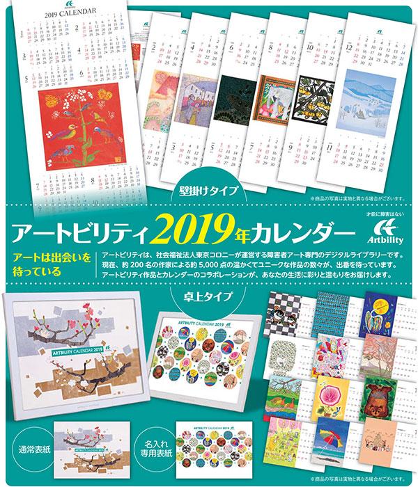 アートビリティカレンダー2019販売