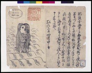 「肥後国海中の怪(アマビエの図)」京都大学附属図書館蔵