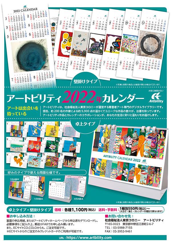 アートビリティカレンダー2022