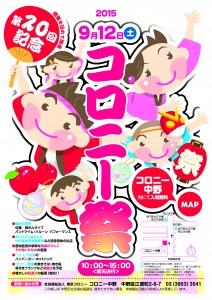 2015年-中野コロニー祭チラシ